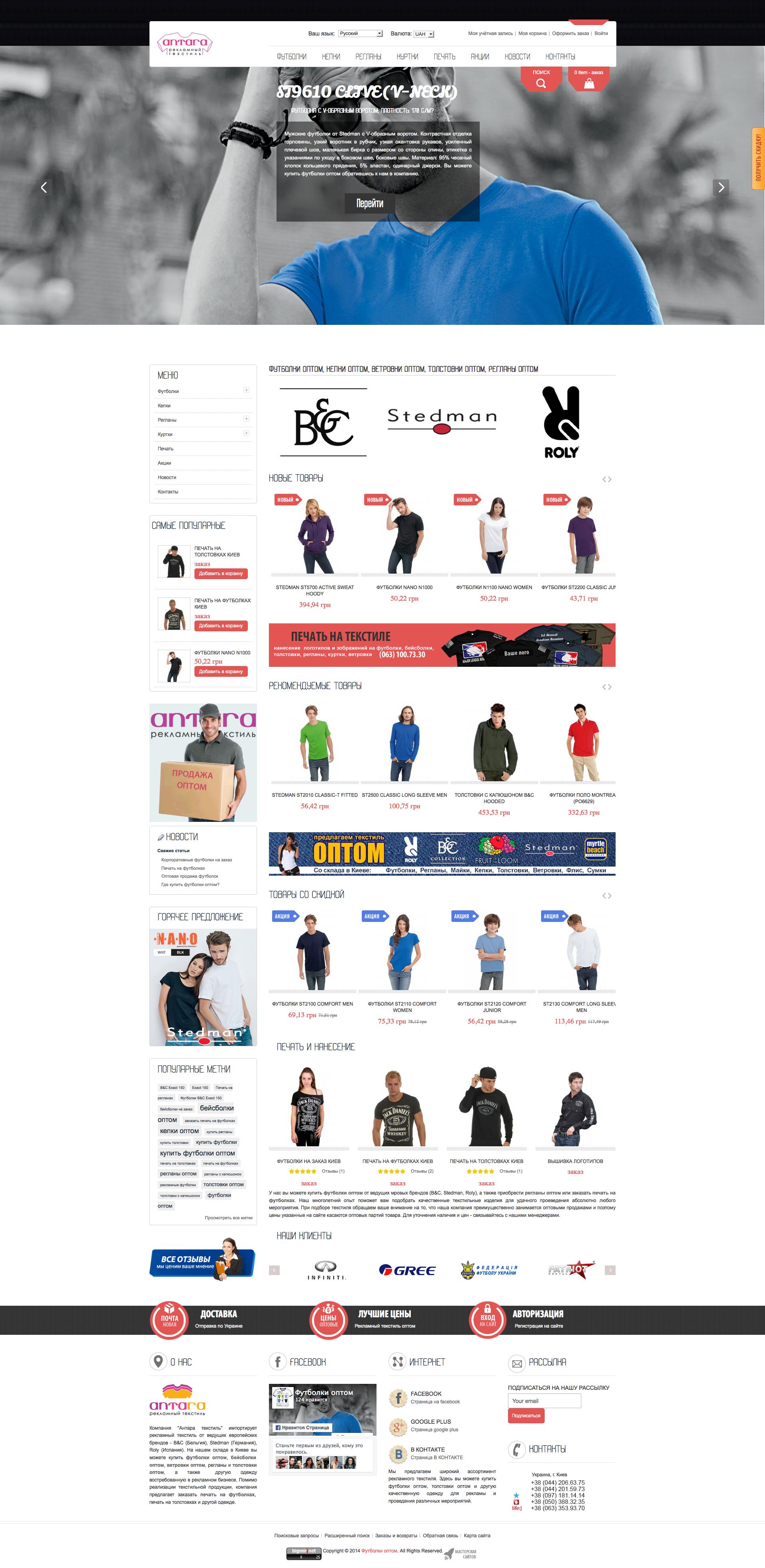 Online store Magento