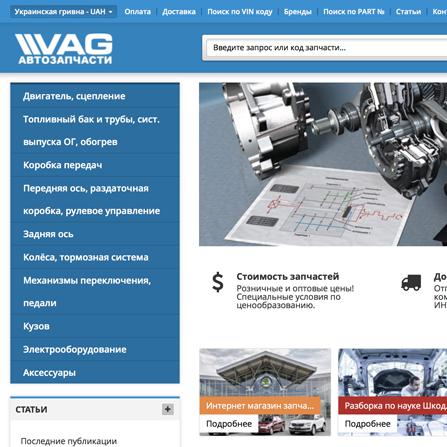 Создание сайта на Magento