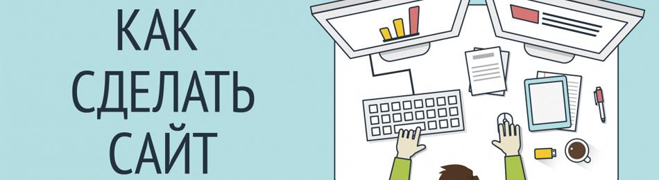 Создать веб сайт для бизнеса
