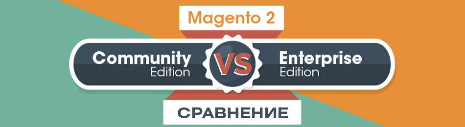 Magento 2 Community vs Enterprise Сравнение