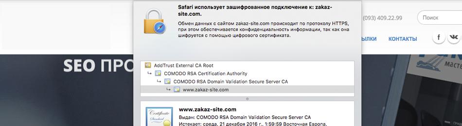 перенести сайт на HTTPs